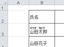 Excel ふりがな2パターン3