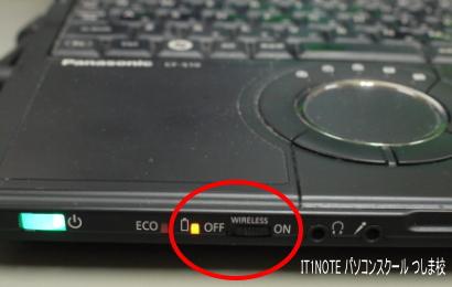 無線LANのONとOFF