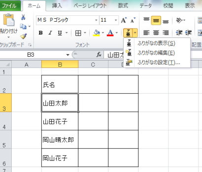 Excel ふりがな2パターン2