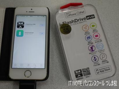 iPhoneFlashDrive1