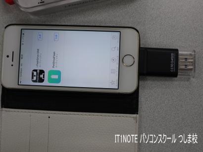 iPhoneFlashDrive2