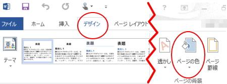 word背景印刷2
