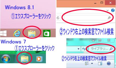 ファイル検索