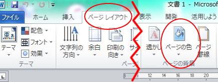 word背景印刷3