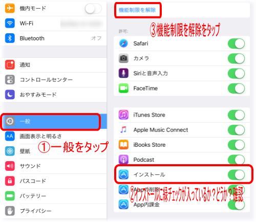 iPad機能制限ONからOFF2