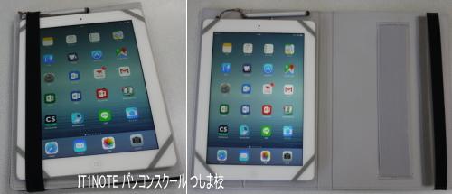 iPad持ち歩きカバー3