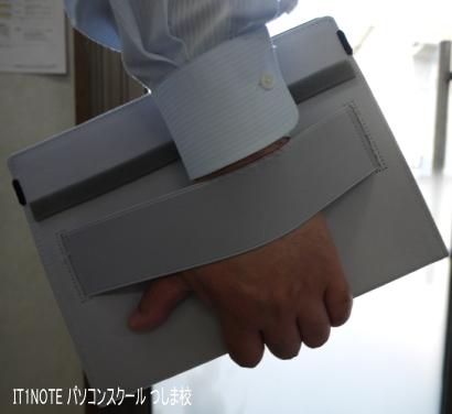 iPad持ち歩きカバー2