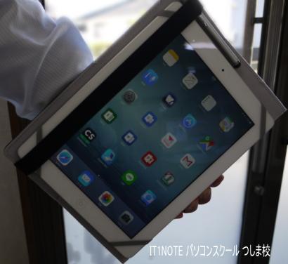 iPad持ち歩きカバー1