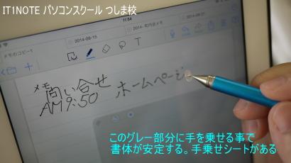 iPadnote1