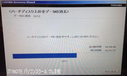 東芝PC初期化2