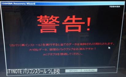 東芝PC初期化1