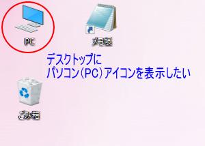 デスクトップPC表示1