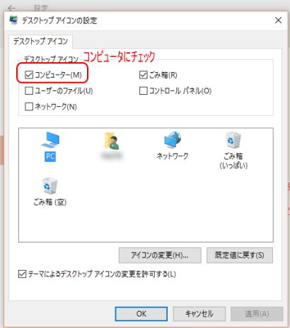 デスクトップPC表示4