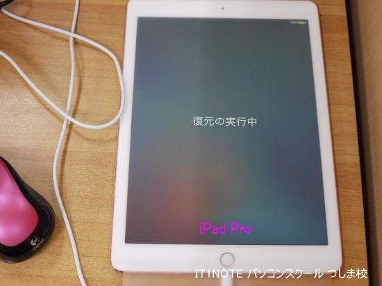 iPadデータ復元1