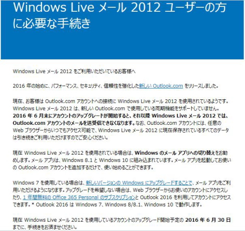 Windows Liveメール2016