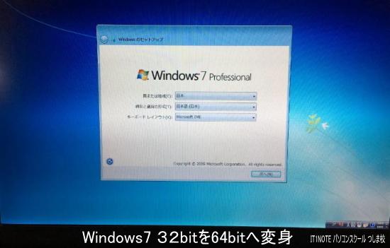 Windows732bit64bitno2