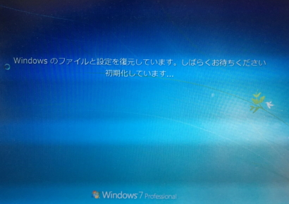 Windows復元操作