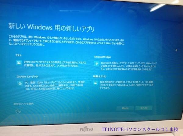 Windows10−3