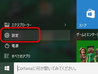 Windows10更新確認1