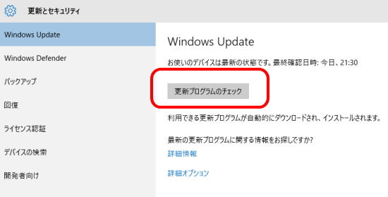 Windows10更新確認3
