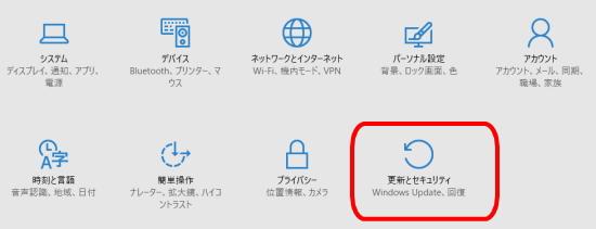 Windows10更新確認2