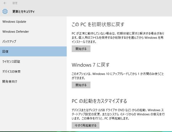 回復Windows7に戻す