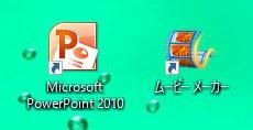 powerpointとmoviemaker