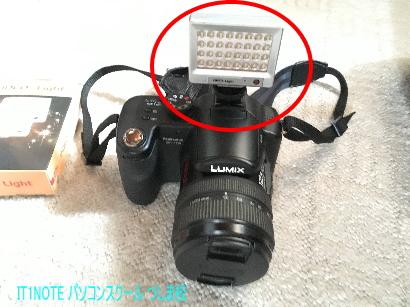 LED外付けフラッシュ2