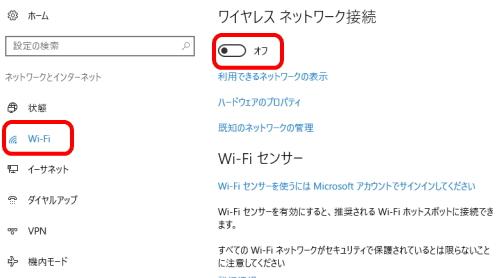 wifi%e6%8e%a5%e7%b6%9a2